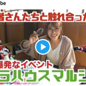 YouTubeサイト【島根きんちゃいTV】にてテラハウスマルシェの様子を紹介して貰いました。