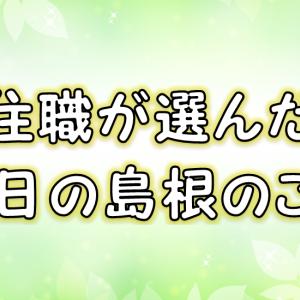 住職が選んだ今日の島根県 【浜田港で魚の不法投棄、船長ら検挙】