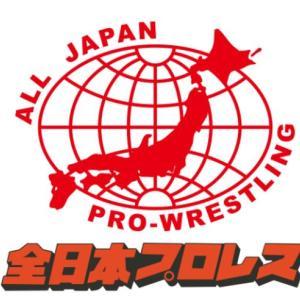最強タッグ開幕:暴走大巨人は確かに強いがそれでも全日本プロレス青柳優馬ここにあり!