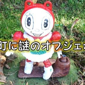 島根県江津市跡市町の山道に謎のオブジェがあった!が、正直気持ちは良くない・・・