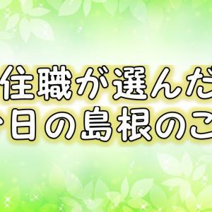 住職が選んだ今日の島根県のニュース 【邑南町で自転車を運転していた男性が車にはねられ死亡】