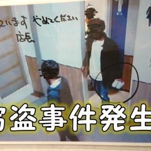 ダメ。ゼッタイ。ゆめタウン江津で盗難事件発生