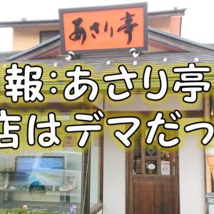朗報:従業員完全否定、江津市浅利町にあるレストラン、あさり亭閉店の噂はデマだった!