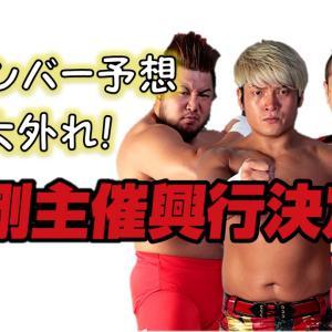 プロレスリングノア:予想大外れ!金剛の新メンバーは仁王と覇王!・・・って誰?