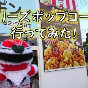 島根県江津市嘉久志町のジェリーズポップコーンに行ってみた!