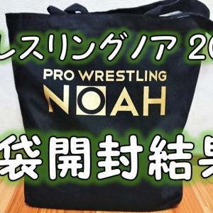 超絶お買い得⁉【NOAH】2020 プロレスリングノア福袋開封結果