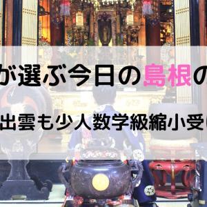 住職が選んだ今日の島根県のニュース【松江・出雲も少人数学級縮小受け入れ】