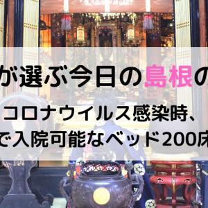 住職が選んだ今日の島根県のニュース【コロナウイルス感染時、県内で入院可能なベッド200床確保】