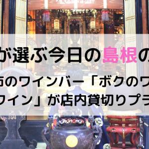 住職が選んだ今日の島根県のニュース【江津市のワインバー「ボクのワイン キミのワイン」が店内貸切りプラン発動】
