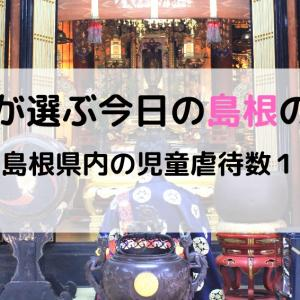 住職が選んだ今日の島根県のニュース【昨年の島根県内の児童虐待数118人】