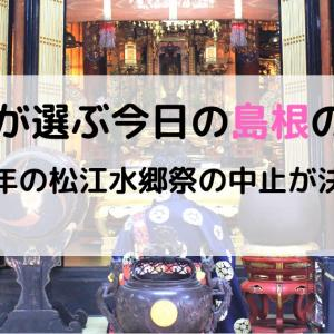 【今年の松江水郷祭の中止が決定】