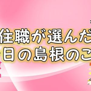 住職が選んだ今日の島根県のニュース【ブラジャーとマスクの万引き容疑で出雲教育事務所の女性を逮捕】