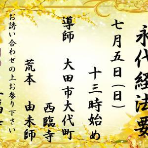 令和2年7月5日(日) 正福寺永代経法要のお知らせ