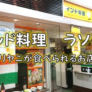 島根県江津市でヒーローがおすすめするカレーの店【インド料理ラソイ】~3代目だが確実に1番美味しい~ランチ&ディナー