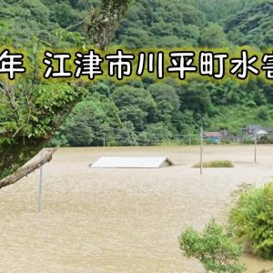 令和2年7月14日 江津市川平町豪雨災害による水害の記録