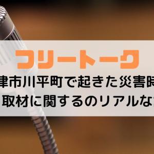 島根県江津市川平町で起きた災害時のマスコミによる取材に関するのリアルな話