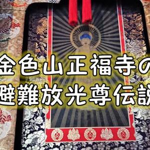金色山正福寺の避難放光尊伝説
