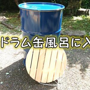 夏休み子ども寺子屋~ドラム缶風呂買った!川に持って行ってドラム缶風呂に入ろう!~