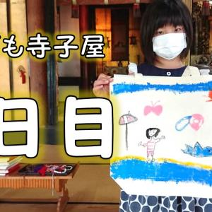 第10回夏休み子ども寺子屋開幕〜4日目~子どももエコバッグを持つのが令和という時代なのだ!
