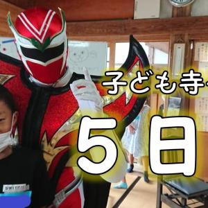 第10回夏休み子ども寺子屋開幕〜5日目~戦いはいつも自分のため、誰かを傷つけるためじゃない
