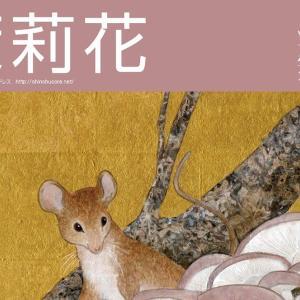 お仏壇の高山清様より、寺報季刊誌「茉莉花」121秋号を寄贈して頂きました。