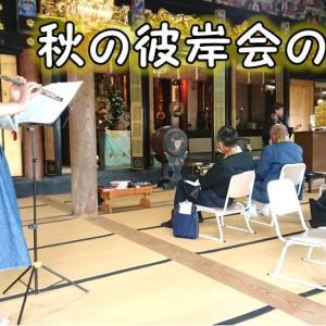 令和2年 金色山正福寺 秋の彼岸会の風景