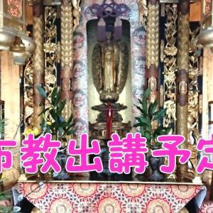 布教出講予定:9月27日(日)益田市川登町極楽寺 永代経法要