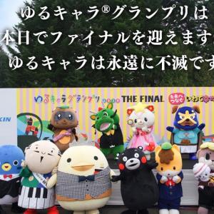 ゆるキャラグランプリ最終回、優勝は岩手県のたかたのゆめちゃん。邑南町のゆるきゃら、我らのみさ坊は29位。