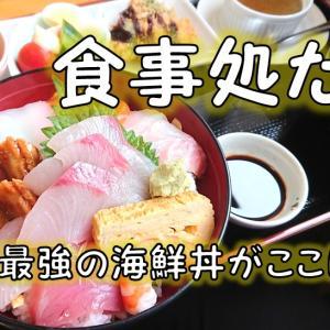 島根最強の海鮮丼⁉大田市仁摩町で営業中の【お食事処たお】に行ってきた ヒーローお勧めランチ&ディナー