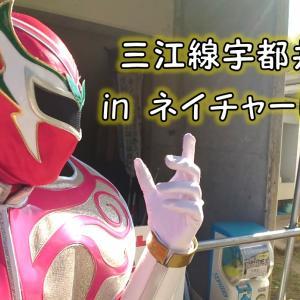 ネイチャーレッドが宇都井駅の平和を半分守って来たぞ!