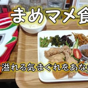 浜田市黒川町の【まめマメ食堂】に行ってみた