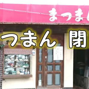 まつまんForevre!島根県江津市の老舗洋食店まつまん閉店