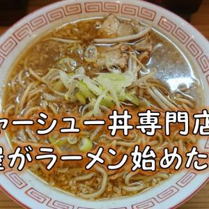 島根県江津市のチャーシュー丼専門店の雅屋が濃厚味噌ラーメン始めたってよ!