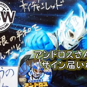 オンラインサイン会で頂いた宇宙銀河戦士アンドロスさんのサインが届きました(*´▽`*)