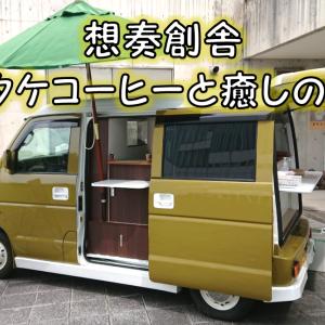 ~想奏創舎~ヨシタケコーヒーと癒しの音楽を届けるプロジェクト