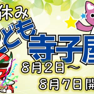 令和3年【第11回 夏休み子ども寺子屋開催のお知らせ】今年の夏は8月2日~7日の計6日間!