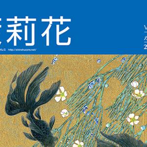 お仏壇の高山清様より、寺報季刊誌「茉莉花」124夏号を寄贈して頂きました。※ネイチャーレッド特集掲載号
