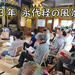 令和3年 金色山正福寺 永代経法要の風景