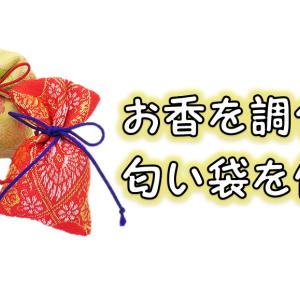 令和3年 第11回【夏休み子ども寺子屋】遊び活動体験③8/4~お香を調合して匂袋を作ろう~