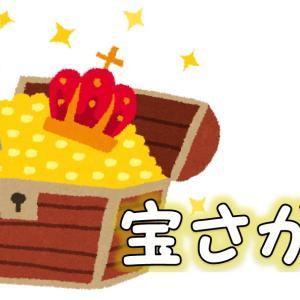 令和3年 第11回【夏休み子ども寺子屋】遊び活動体験⑥8/7~宝さがしゲーム~