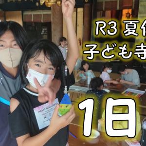 令和3年 第11回夏休み子ども寺子屋開幕〜1日目~キックベースはめっさ楽しい!