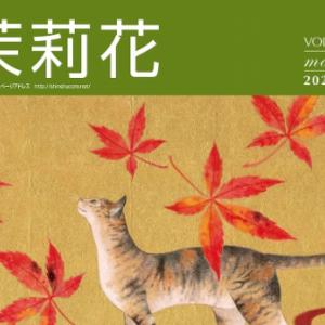 お仏壇の高山清様より、寺報季刊誌「茉莉花」125秋号を寄贈して頂きました。