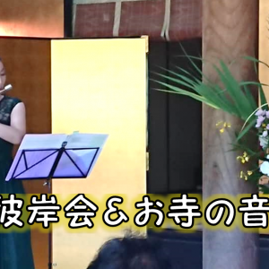 第6回お寺の音楽会の風景〜やぱり文化芸術は人の心に必要~