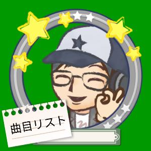 曲目リスト【ROAD BOX 15】