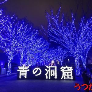 【使えるデートスポット】渋谷・青の洞窟へ行ってきました。初デートにもオススメです!
