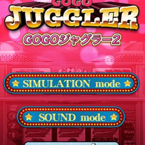 ゴーゴージャグラー2のアプリで、設定6を100万ゲーム回してみました。実践値を公開します。
