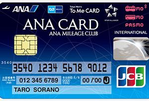 ソラチカカードは陸マイラーなら必ず持つべきクレジットカード!