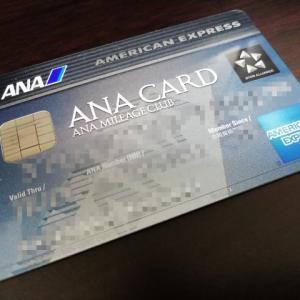 ANAアメックスの入会キャンペーンをご紹介!最大90,000マイルをゲットして、夢のヨーロッパ旅行へ旅立とう。