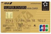 スーパーフライヤーズカード(SFC)の特典と取得方法をご紹介!誰でも生涯に渡ってANA上級会員の資格を得ることが出来ます。