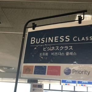 【JL723】インボラUGゲット!成田KL便Cクラス搭乗記